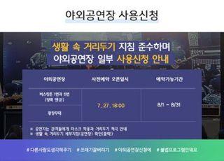 """""""대형공연 대체"""" vs """"관객 밀집 불안""""…버스킹 향한 두 시선"""