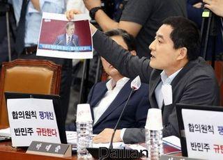 """""""당정청 비밀회합 한상혁 사퇴하라""""…통합당 과방위원 성명"""