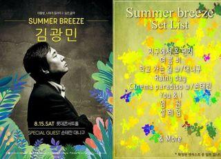 피아니스트 김광민, 3년 만에 단독콘서트로 돌아보는 거장의 발자취