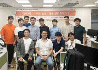 SK㈜ C&C, 청년 장애인 ICT 집중 육성…'씨앗' 4기 수료