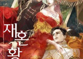 [D기획┃'무한변신' 웹소설③] 무한한 잠재력…'K웹툰' 인기 이어야