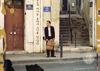 [양경미의 영화로 보는 세상] 떠나려는 자들의 딜레마, 영화 '트랜짓'