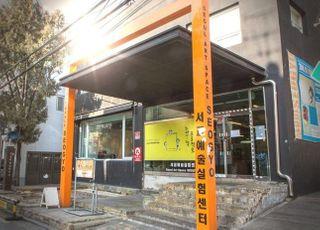 서울문화재단, 인디뮤지션 10여팀 공연영상 콘텐츠 제작 지원