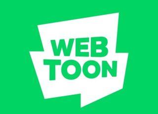 네이버웹툰, 유료 콘텐츠 하루 거래액 30억 돌파