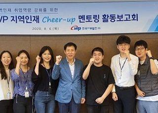 한국서부발전, 지역 청년인재 취업역량 강화 앞장