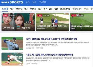 """네이버, 스포츠뉴스 댓글 잠정 폐지…""""선수 고통 심각"""""""