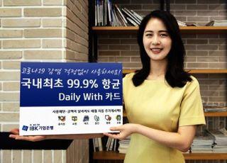 """""""코로나19 걱정 마세요""""…기업은행 항균필름 코팅 카드 출시"""