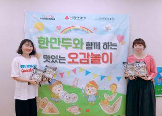 한만두식품, 한우리정보문화센터 '장애아동 만두오감놀이' 후원