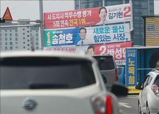 '울산 선거부정 기소는 탄핵 밑자락' 뜬금포 나온 배경은