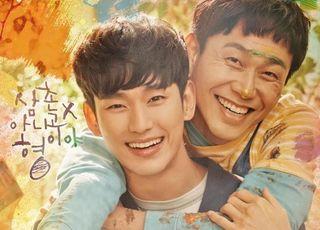 [D:방송 뷰] '사괜'이 남긴 성적…오정세·서예지 '대박' vs 김수현 '우려'