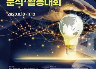 통계청, '통계 데이터 분석·활용대회' 개최