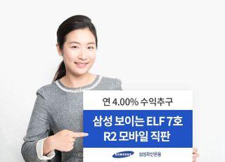 삼성자산운용, 달러표시 단기채권 펀드·ELF 7호 모바일 직판