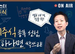 삼성증권, '미스터 해외주식' 시리즈 유튜브 방송 개시