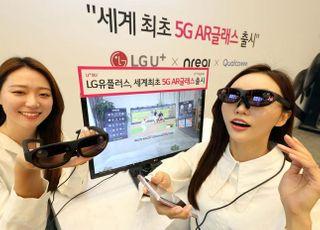 """""""킹스맨 화상 회의가 현실로""""…LGU+, 세계최초 AR 글래스 출시"""