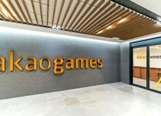 IPO 앞둔 카카오게임즈, 해외 투자설명회 '언택트'로 진행