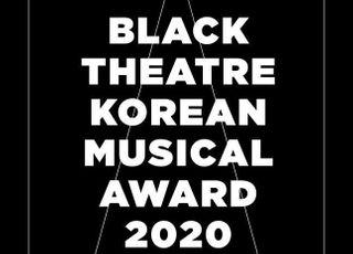 """""""창작뮤지컬 시장진출 돕는다""""…블랙창작뮤지컬어워드 개최"""