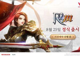 웹젠, 신작 모바일 게임 'R2M' 25일 공식 출시