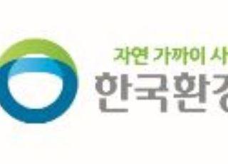 [인사] 한국환경공단