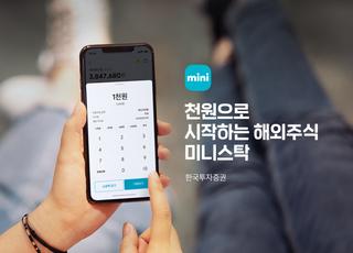 한국투자증권, 간편 해외주식앱 '미니스탁' 출시
