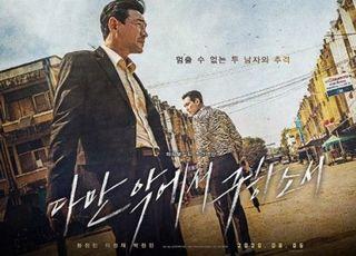 [양경미의 영화로 보는 세상] '하드보일드'한 영화 '다만 악에서 구하소서'