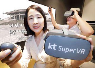 KT, 광복절 집에서 '독립기념관' 만난다…VR 영상 제공