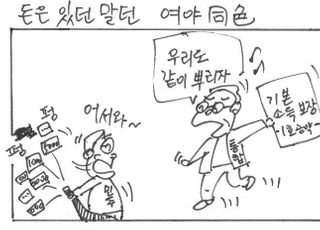 [시사만평] 너도나도 '기본소득보장'…국민이 나라 걱정할 판