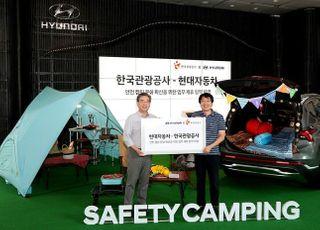 현대차, 한국관광공사와 안전 캠핑 문화 확산 '협력'
