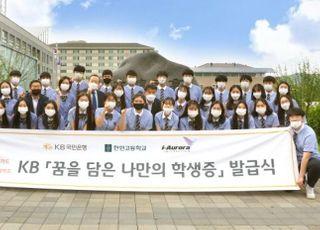국민은행, 'KB 꿈을 담은 나만의 학생증' 발급식 행사 개최