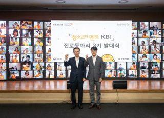 국민은행, '청소년의 멘토 KB!' 진로동아리 발대식 개최