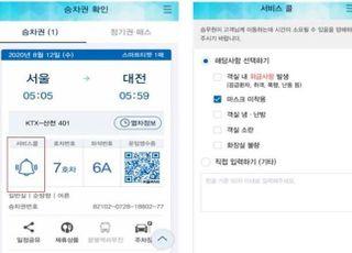 한국철도, '코레일톡' 승무원 호출 서비스 제공…마스크 미착용 신고도 가능