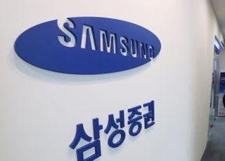 삼성증권, 2분기 순이익 1317억원…전년 동기比 36.9% 증가