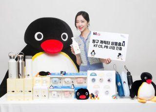 KT CS, 펭귄 캐릭터 '핑구' 상품 출시…PB사업 진출