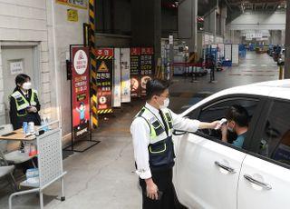 쿠팡 인천2 배송캠프, 코로나19 확진자 발생해 즉각 폐쇄