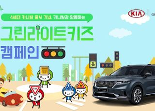 기아차, 어린이 위한 '그린라이트 교통안전키트' 1만개 지원