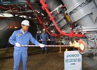[기업이 뛴다-7] 포스코, 미래 투자로 글로벌 종합소재기업 '우뚝'