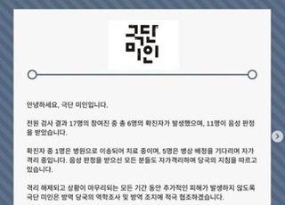 극단 미인 연극 '와이바이'서도 코로나19 확진자 6명 발생…공연 취소