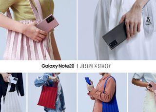 '갤노트20' 패션을 입다…삼성, 조셉앤스테이시와 컬러 콜라보