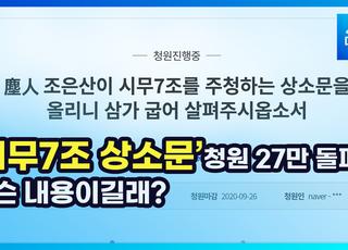 [영상] 시무 7조 상소문 청원 27만 돌파