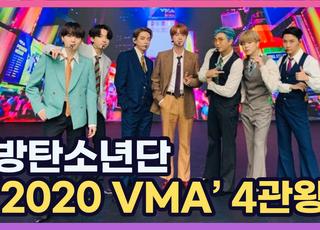[영상]방탄소년단, 2020 VMA 4관왕 영예