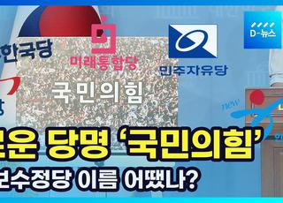 [영상]'국민의힘' ... 보수정당 당명 변천사