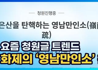 [영상] 진인 조은산을 탄핵하는 영남만인소(嶺南萬人疏) 전문