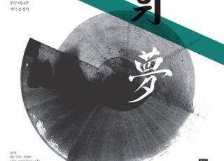 정동극장 예술단 첫 정기공연 '시나위,夢', 코로나19에 내년으로 순연