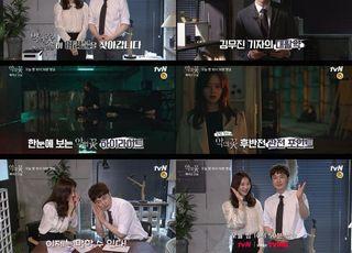 """'악의 꽃' 장희진-서현우 스페셜 방송 MC 발탁…""""후반 관전포인트는"""""""