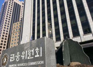 금융위, 코로나19 대응 전담조직 '금융안정지원단' 4일 출범