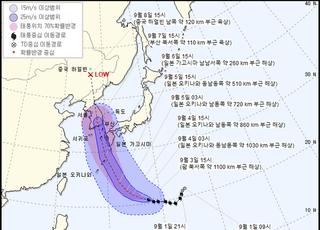 초강력 태풍 '하이선' 북상중…7일 한반도 강타