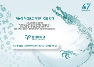 용인대, AI학부 신설…72.5% 수시로 선발