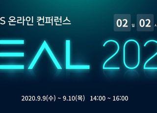 삼성SDS, 디지털 전환 사례 공유 행사 '리얼 2020' 온라인 개최