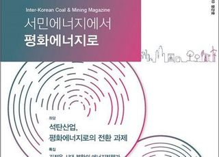 대한석탄공사, '남북 석탄협력' 대비 매거진 발간