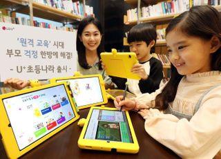 LGU+, 비대면 '원격교육' 서비스 'U+초등나라' 출시