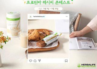 허벌라이프 뉴트리션, 30일까지 '프로틴바 레시피 콘테스트' 진행